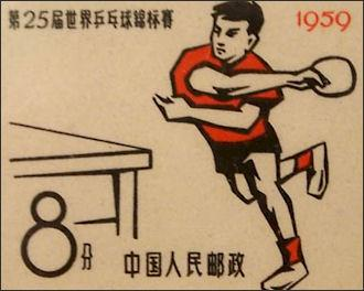 Table Tennis Stamp 1959